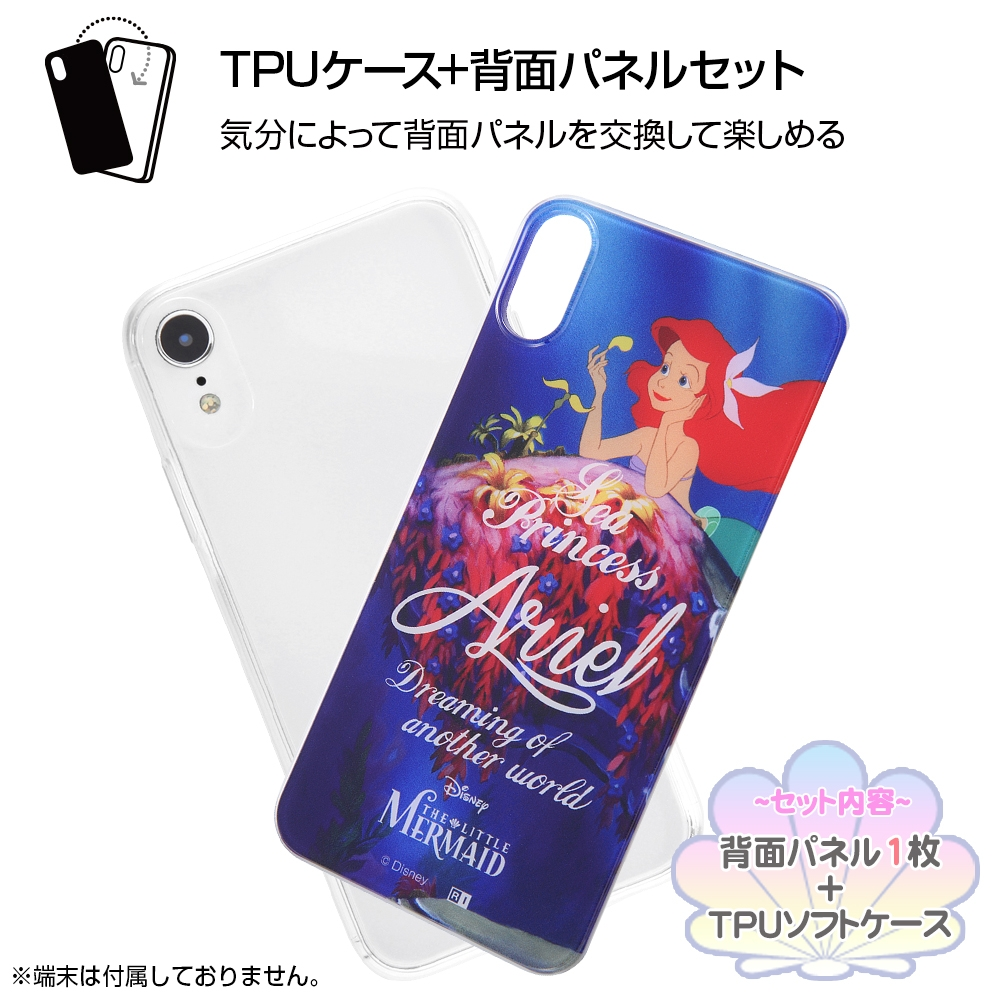 iPhone XR /『ディズニーキャラクター』/TPUケース+背面パネル/『リトル・マーメイド/プリンセスの条件』_03【受注生産】