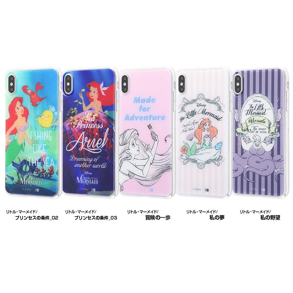iPhone XS MAX /『ディズニーキャラクター』/TPUケース+背面パネル/『リトル・マーメイド/私の野望』【受注生産】