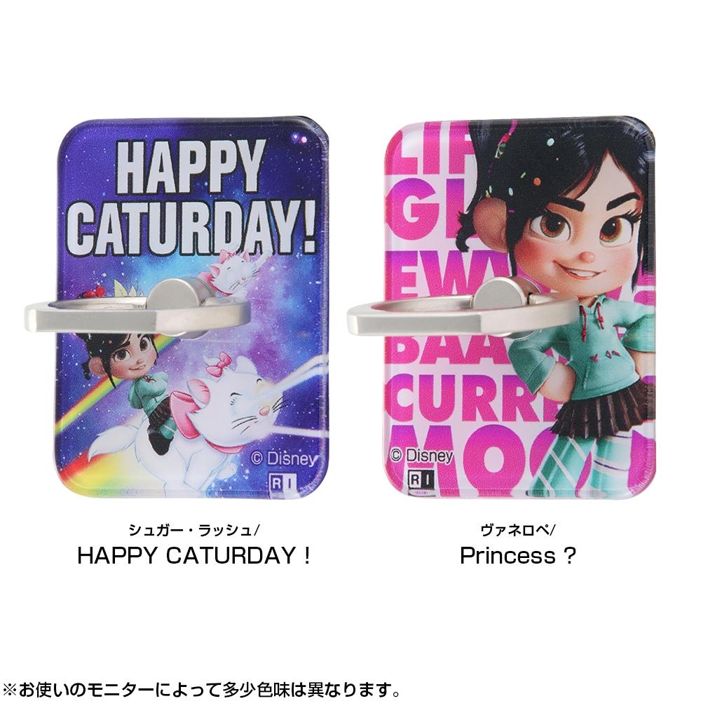 『シュガー・ラッシュ』/スマートフォン用リング アクリル/『シュガー・ラッシュ/HAPPY CATURDAY !』【受注生産】