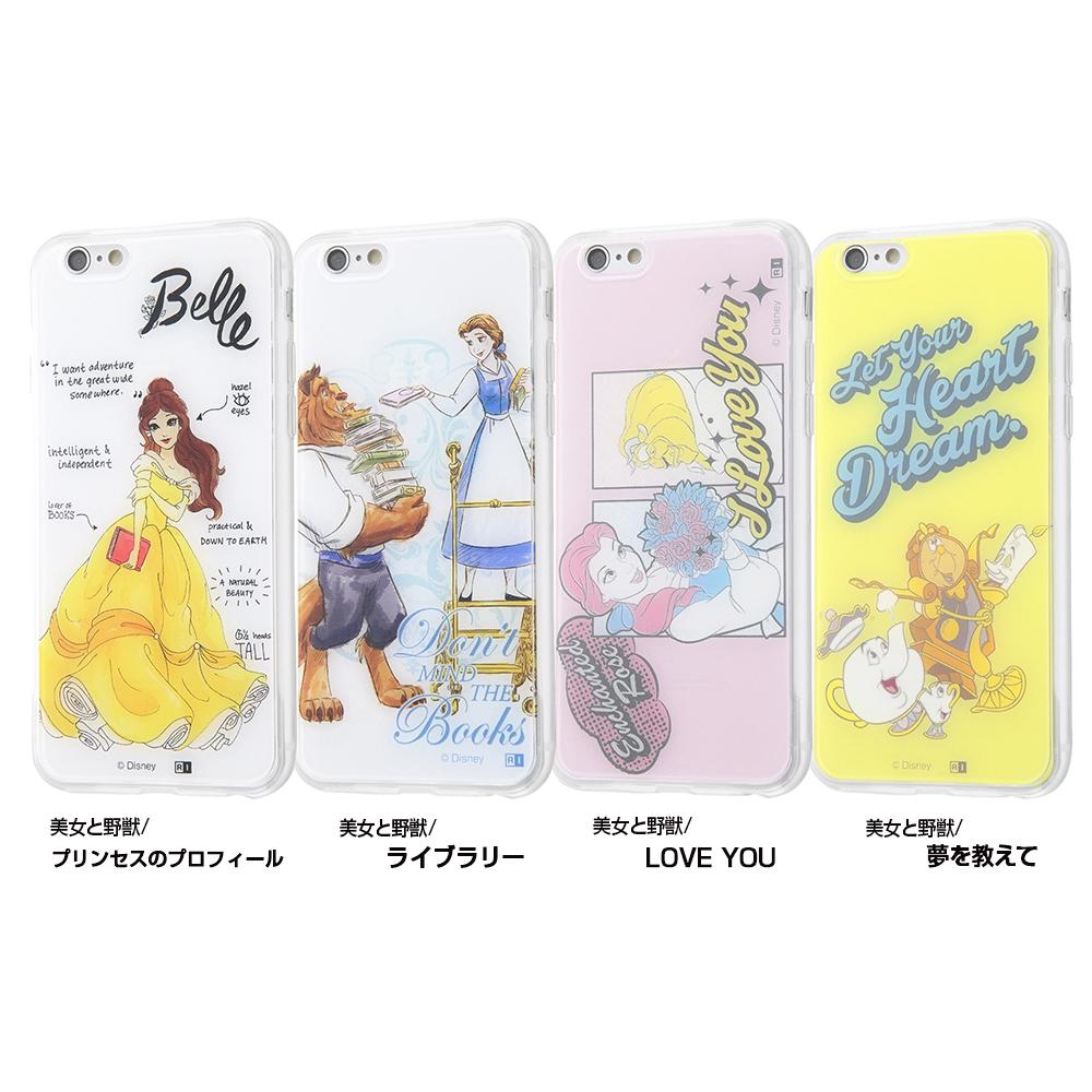 iPhone 6s / 6 /『ディズニーキャラクター』/TPUケース+背面パネル/『美女と野獣/LOVE YOU』【受注生産】