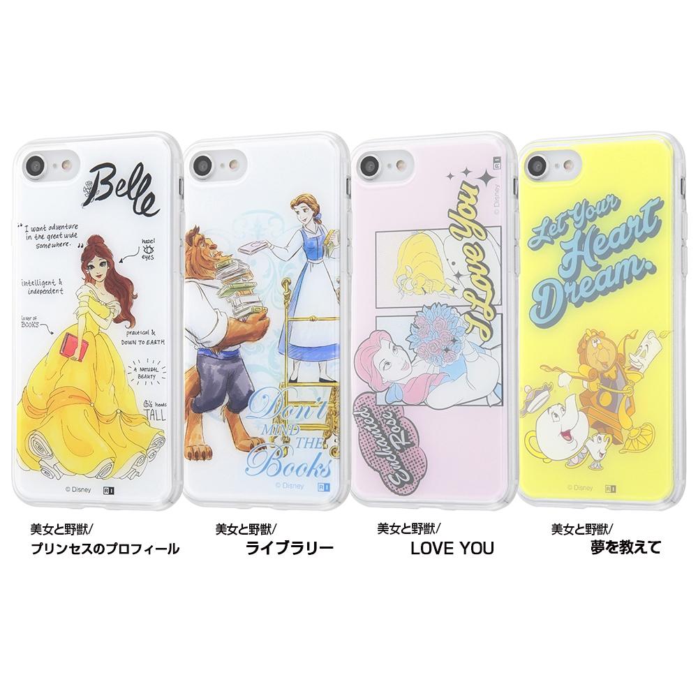 iPhone SE(第2世代)/8 / 7 /『ディズニーキャラクター』/TPUケース+背面パネル/『美女と野獣/LOVE YOU』【受注生産】