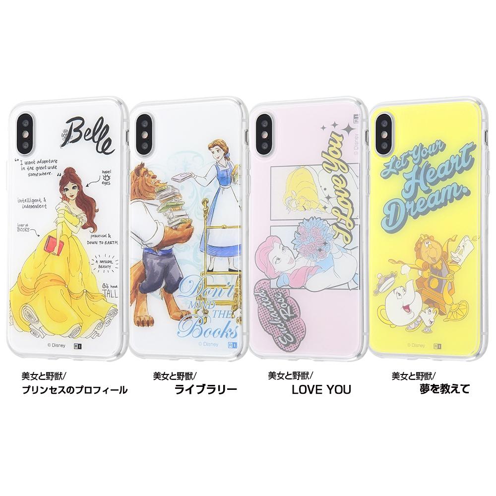 iPhone XS / X /『ディズニーキャラクター』/TPUケース+背面パネル/『美女と野獣/LOVE YOU』【受注生産】