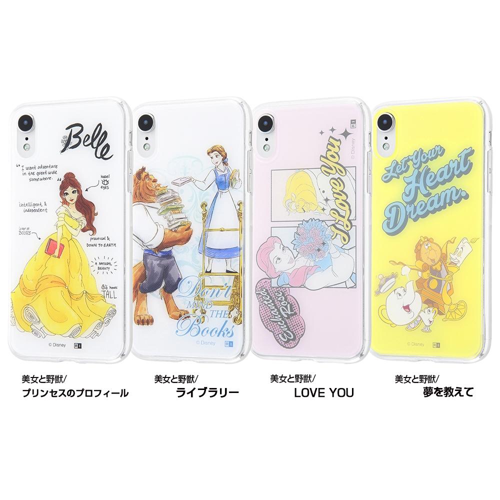 iPhone XR /『ディズニーキャラクター』/TPUケース+背面パネル/『美女と野獣/ライブラリー』【受注生産】