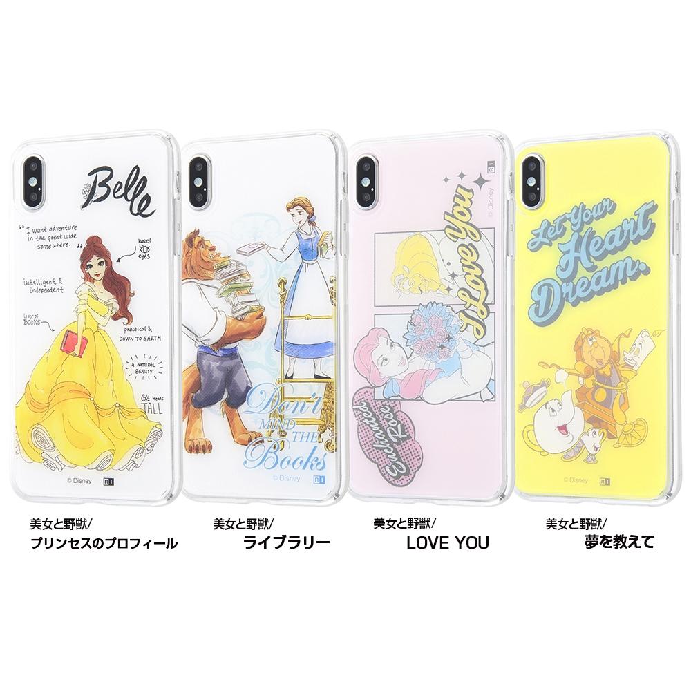 iPhone XS MAX /『ディズニーキャラクター』/TPUケース+背面パネル/『美女と野獣/LOVE YOU』【受注生産】