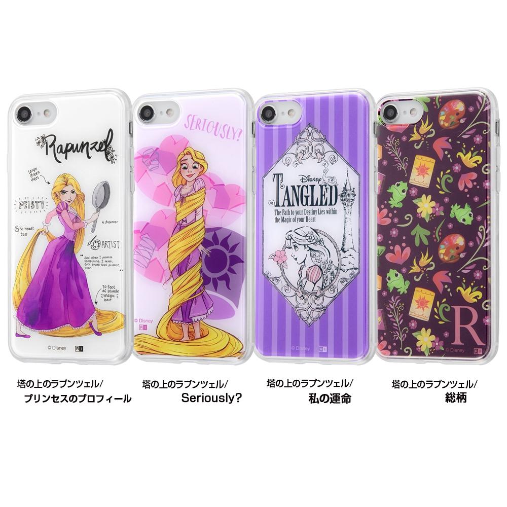 iPhone SE(第2世代)/8 / 7 /『ディズニーキャラクター』/TPUケース+背面パネル/『塔の上のラプンツェル/私の運命』【受注生産】