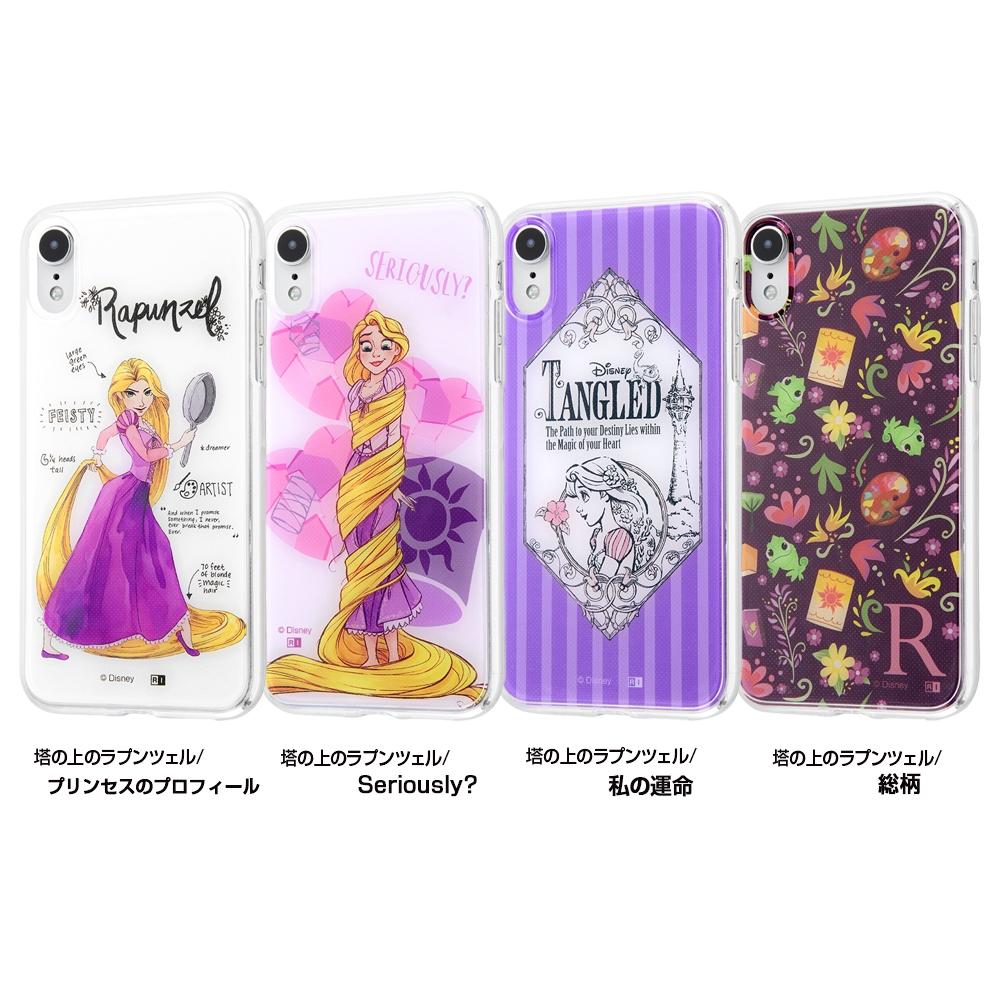 iPhone XR /『ディズニーキャラクター』/TPUケース+背面パネル/『塔の上のラプンツェル/総柄』【受注生産】