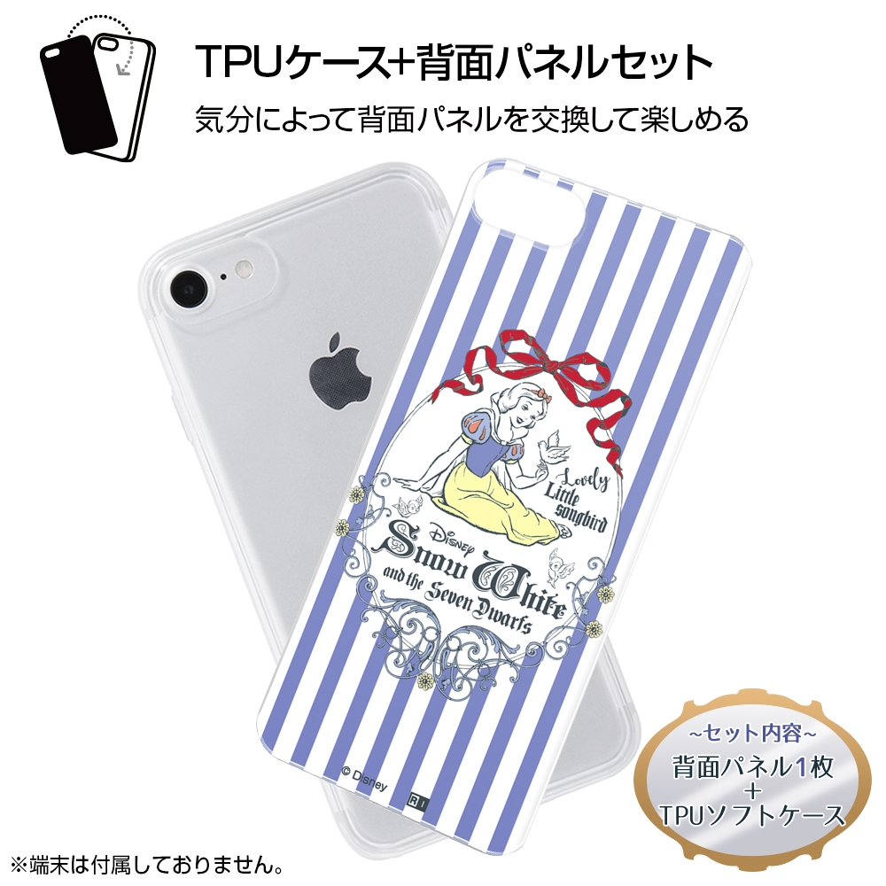 iPhone SE(第2世代)/8 / 7 /『ディズニーキャラクター』/TPUケース+背面パネル/『白雪姫/かわいい小鳥』【受注生産】