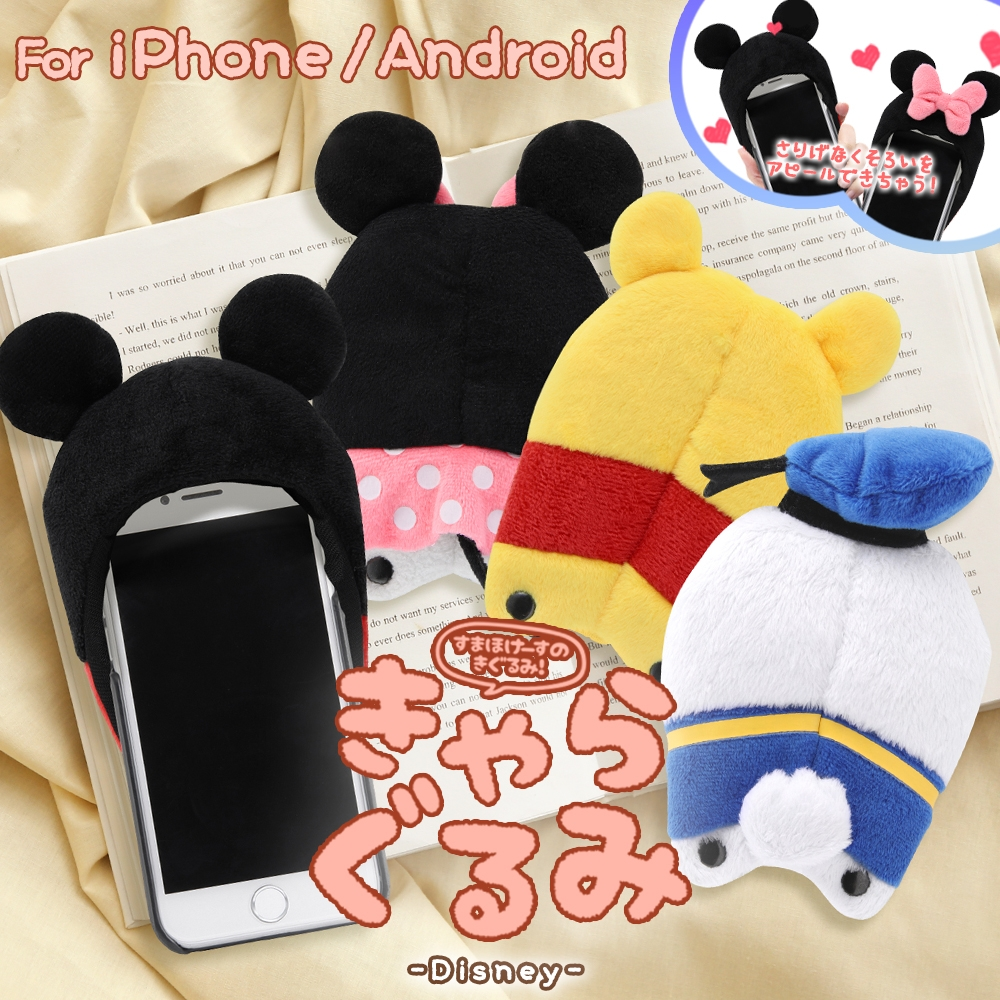iPhone SE(第2世代)/8/7/6s/6 『ディズニーキャラクター』/きゃらぐるみケース/ドナルド