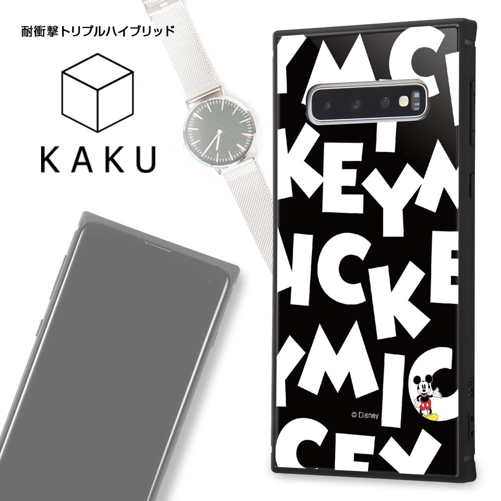 Galaxy S10 /『ディズニーキャラクター』/耐衝撃ケース KAKU トリプルハイブリッド/『ミッキーマウス/I AM』【受注生産】