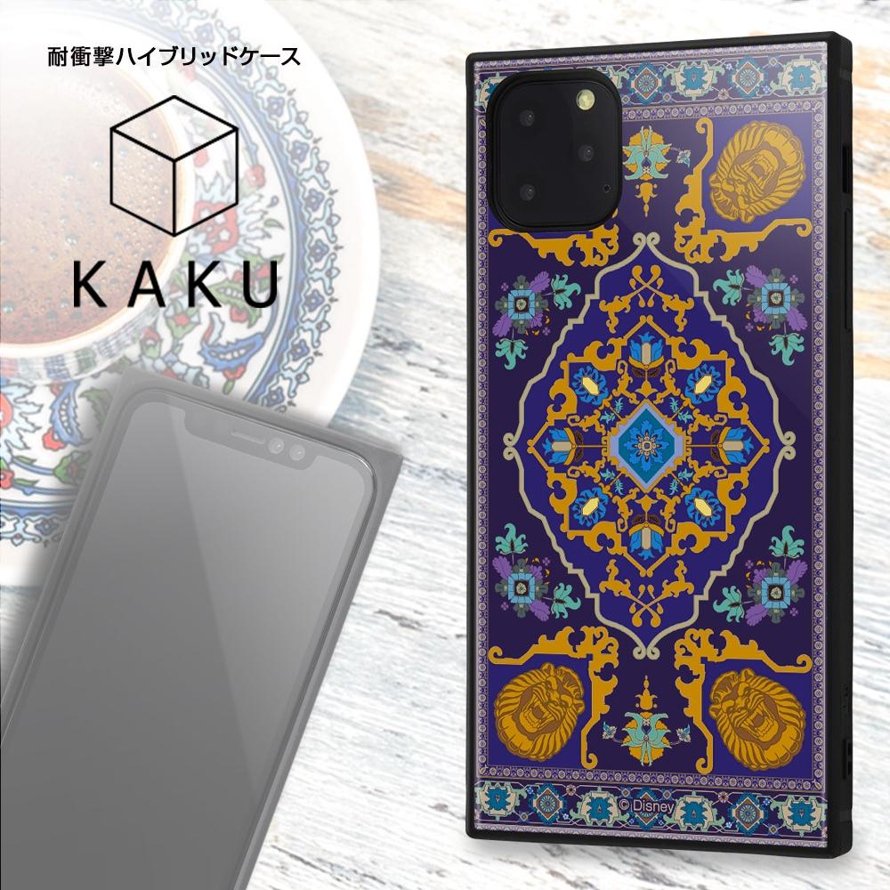 iPhone 11 Pro Max /『アラジン』/耐衝撃ハイブリッドケース KAKU /『アラジン/魔法の絨毯』【受注生産】