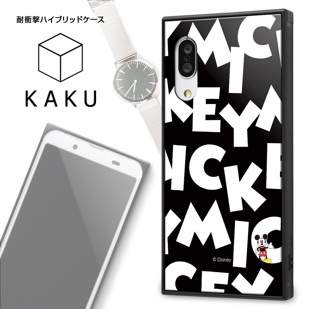 AQUOS sense3/AQUOS sense3 lite/Android One S7 /『ディズニーキャラクター』/耐衝撃ハイブリッドケース KAKU/『ドナルドダック/I AM』【受注商品】