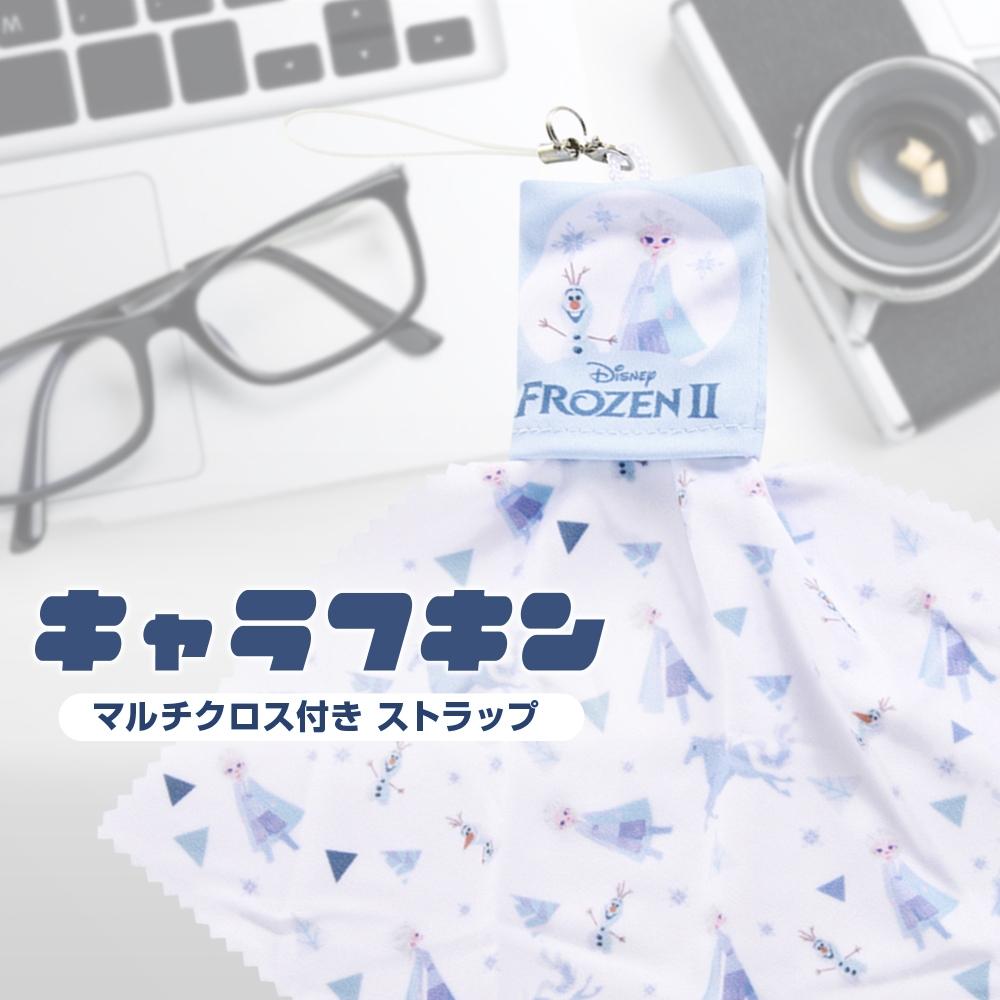 『アナと雪の女王2』/キャラフキン/『かわいい_ブルー総柄』