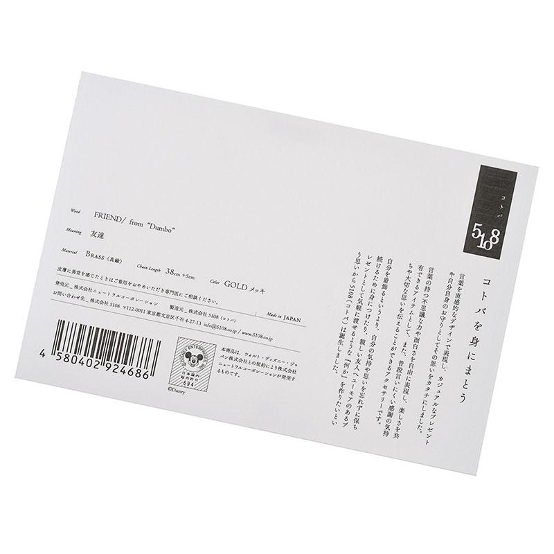 【5108】ティモシー ネックレス FRIEND