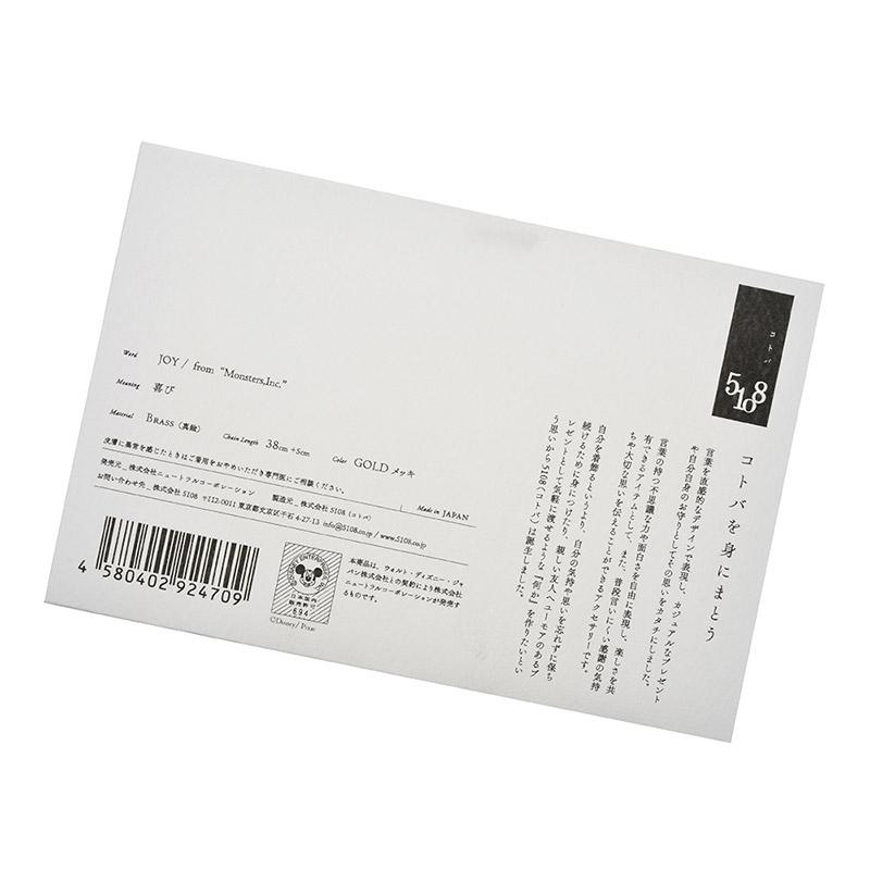 【5108】マイク ネックレス JOY