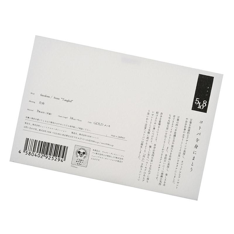 【5108】ラプンツェル ネックレス freedom