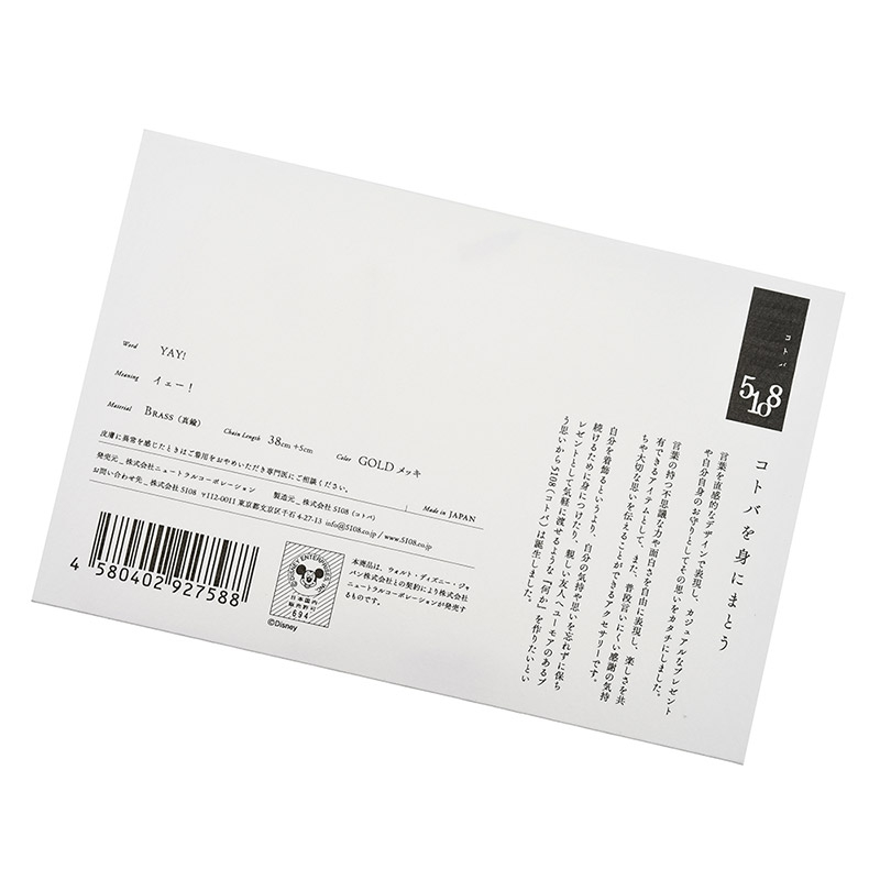 【5108】ドナルド ネックレス YHY!