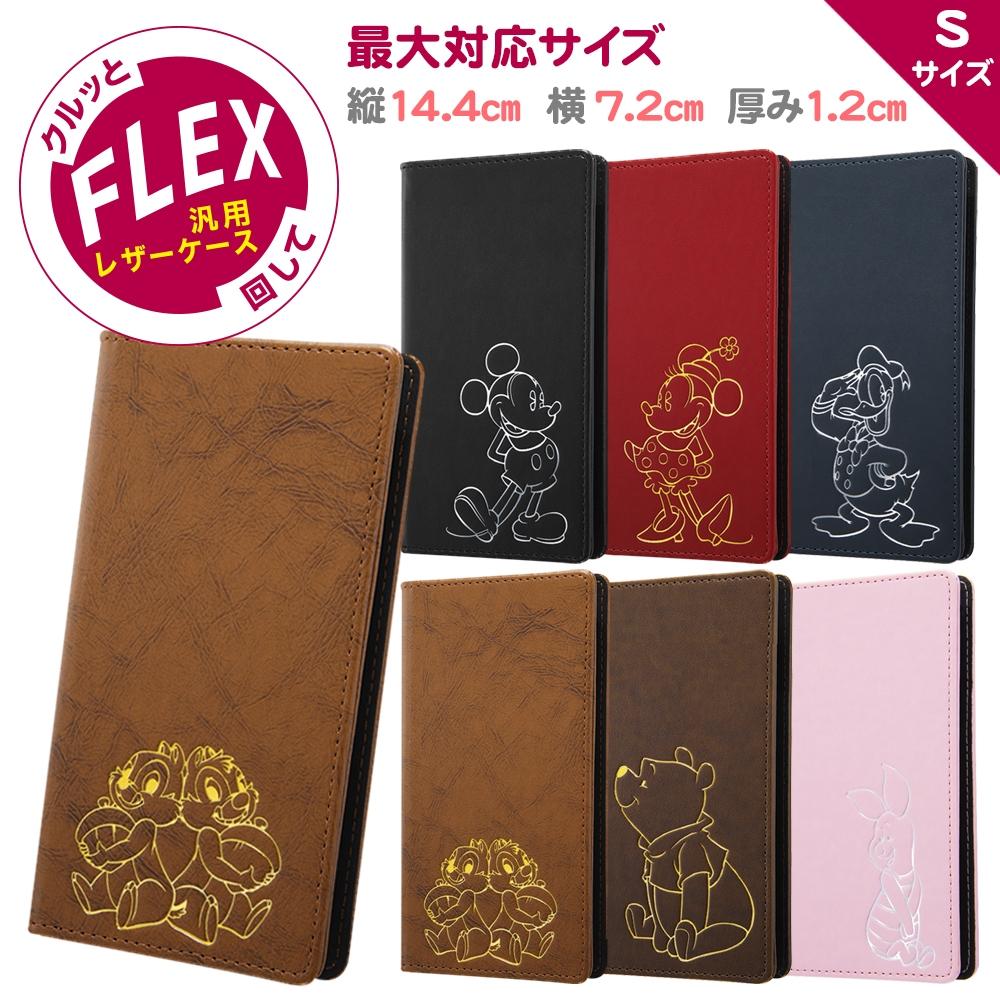 『ディズニーキャラクター』/汎用手帳型ケース FLEX Sサイズ ホットスタンプ/『チップ&デール』