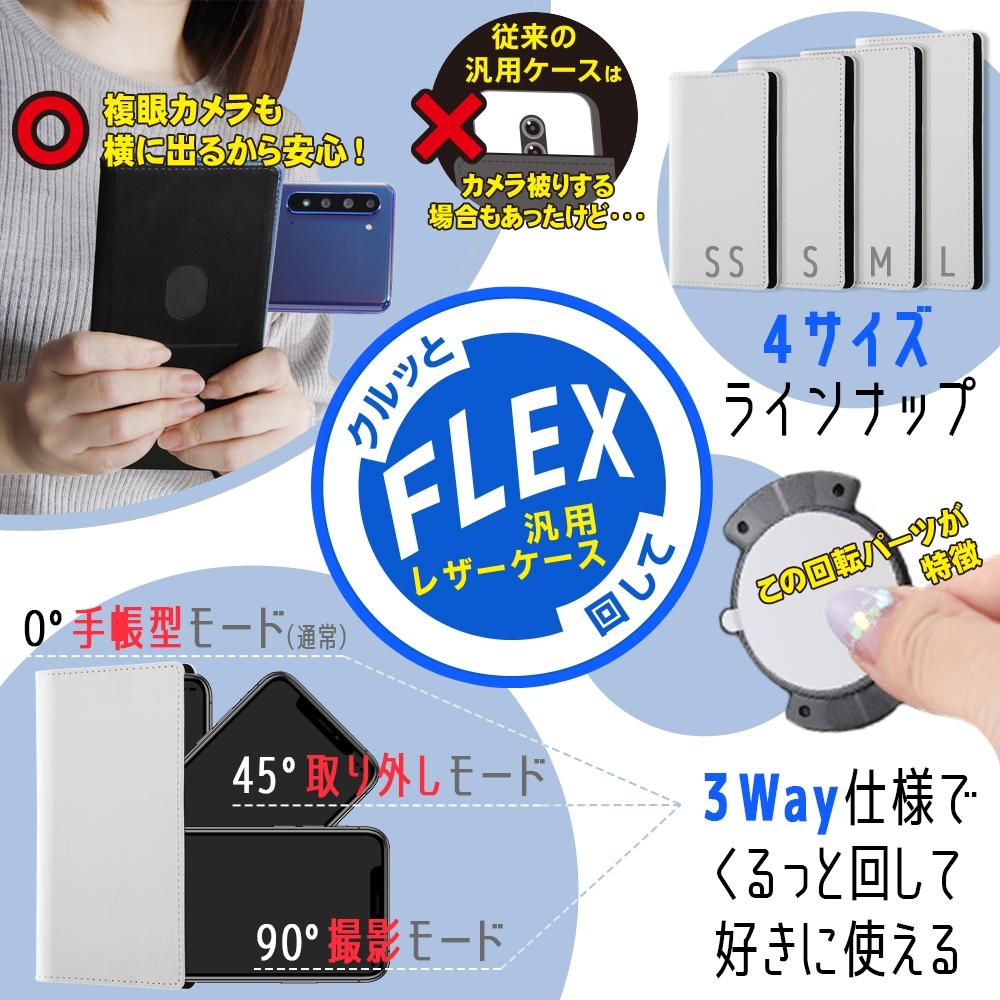 『ディズニーキャラクター』/汎用手帳型ケース FLEX Lサイズ ホットスタンプ/『ミッキーマウス』