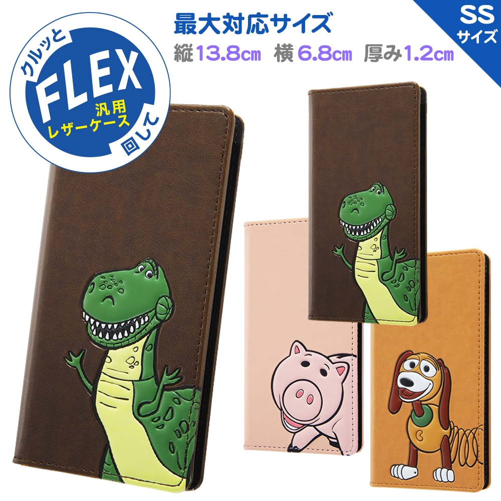 『ディズニー・ピクサーキャラクター』/汎用手帳型ケース FLEX SSサイズ ポップアップ/『レックス』