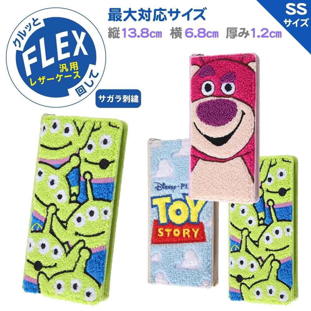 各種スマートフォン 『ディズニー・ピクサーキャラクター』/汎用手帳型ケース FLEX SSサイズ サガラ刺繍/『トイ・ストーリー/エイリアン』