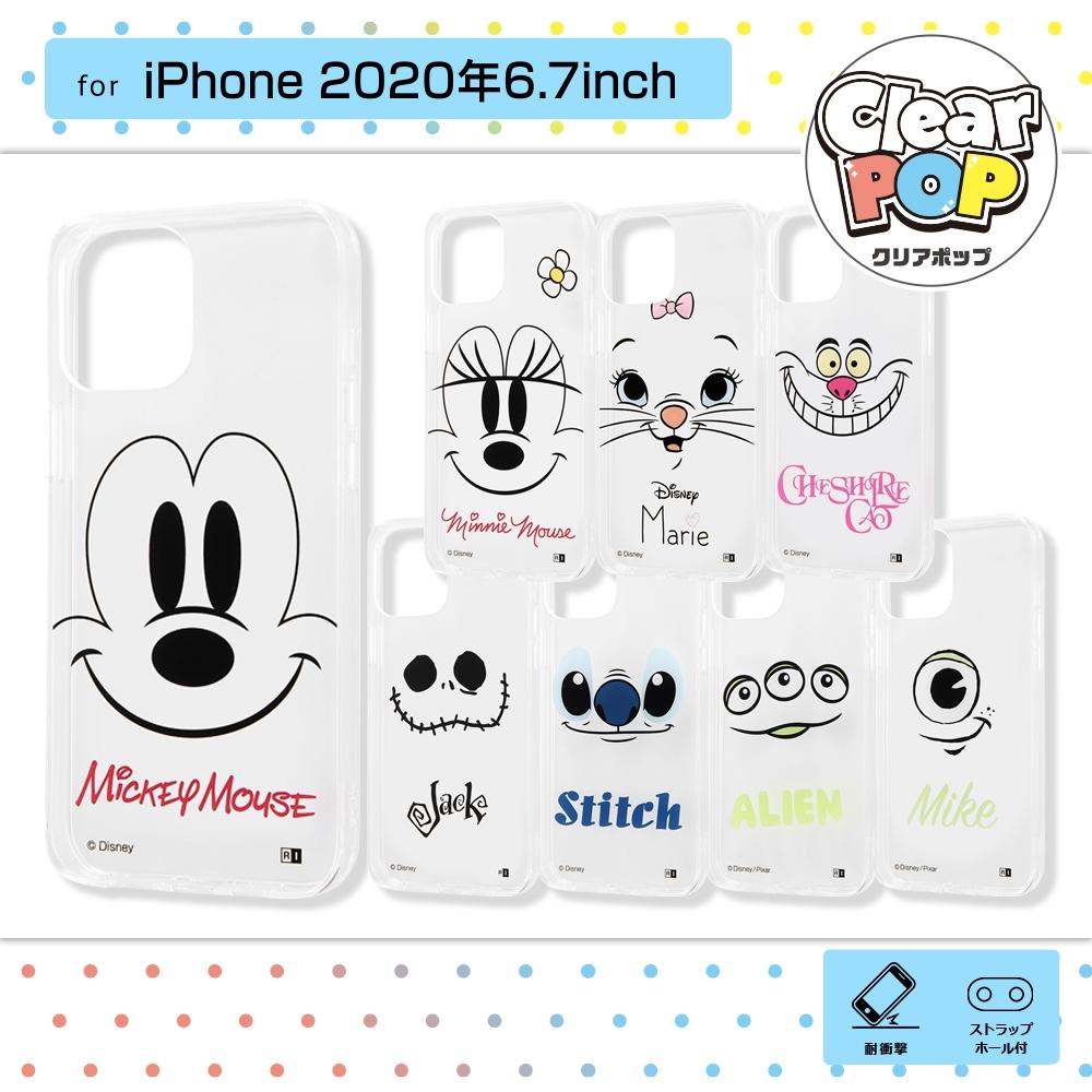 iPhone 12 Pro Max 『ディズニー・ピクサーキャラクター』/ハイブリッドケース Clear Pop/『マイク』