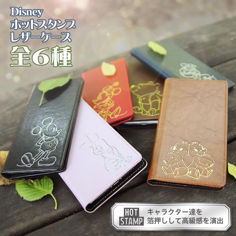 iPhone SE(第2世代)/8/7用/『ディズニーキャラクター』/カホゴな手帳型ケース FLEX ホットスタンプ /『ピグレット』【セット商品】