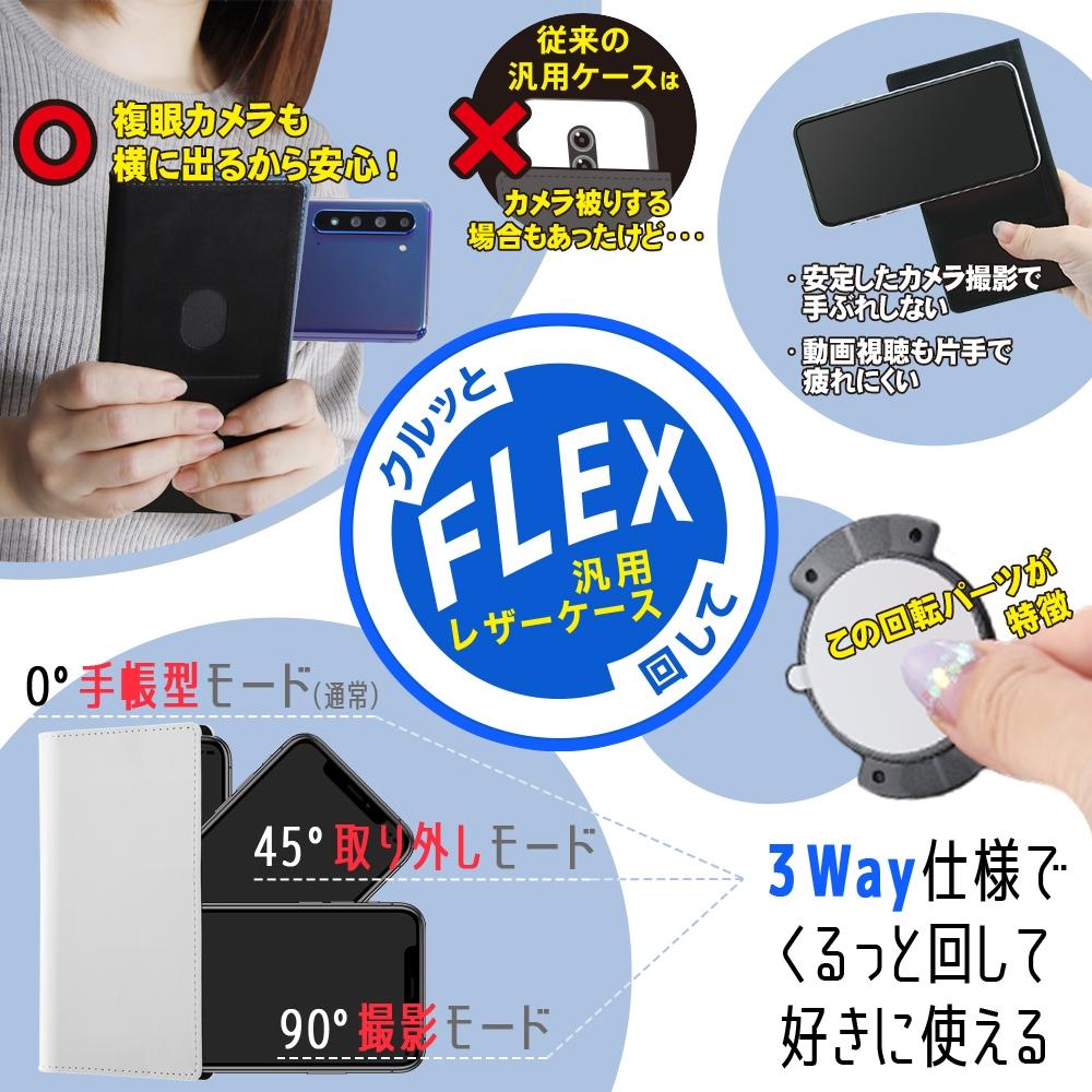 汎用『ディズニーキャラクター』/手帳型ケース FLEX L/『オズワルド/モノクローム』【受注生産】