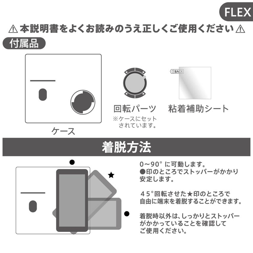 汎用『ディズニーキャラクター』/手帳型ケース FLEX L/『ピート/モノクローム』【受注生産】