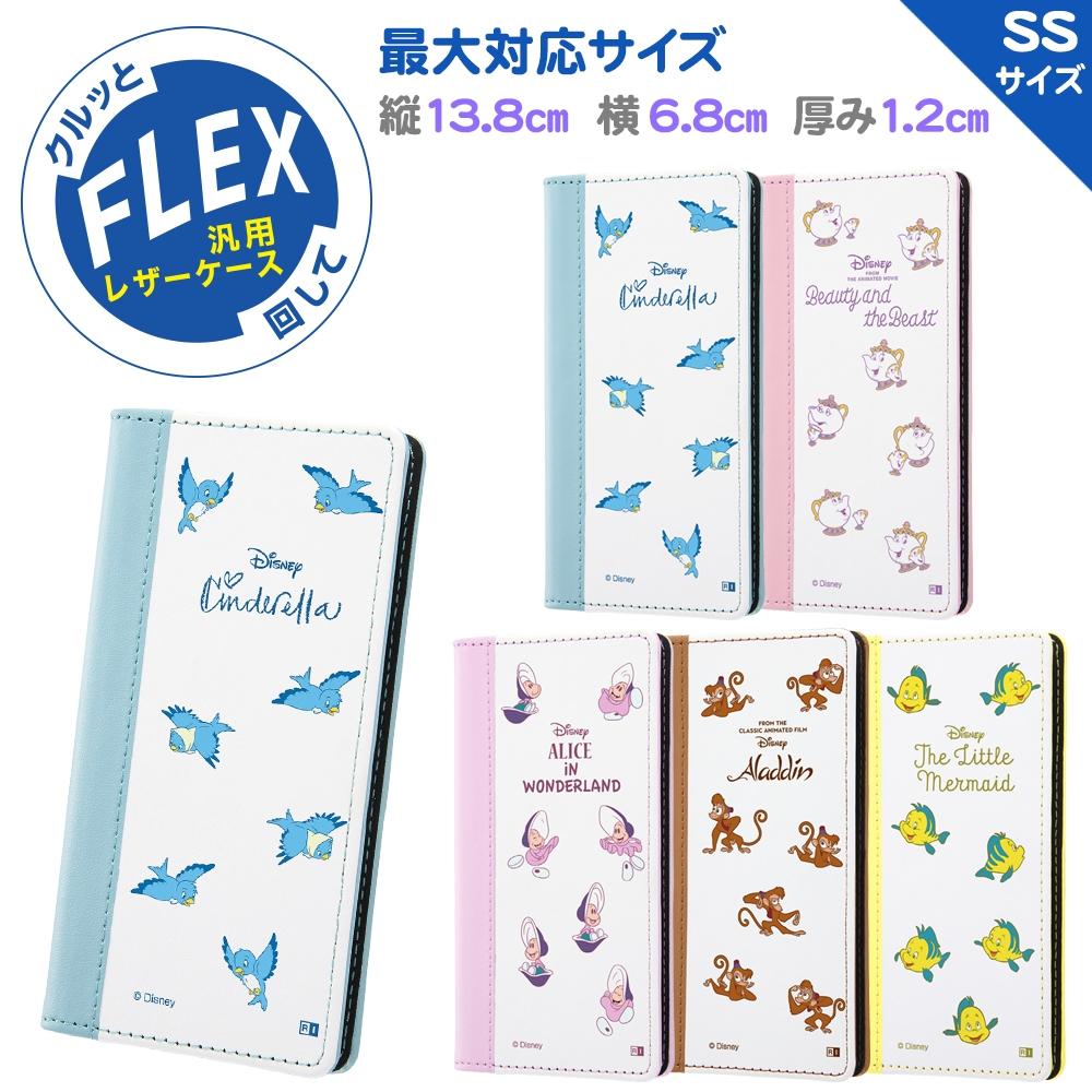 汎用『ディズニーキャラクター』/手帳型ケース FLEX バイカラー01 SS/『シンデレラ/絵本』_01【受注生産】