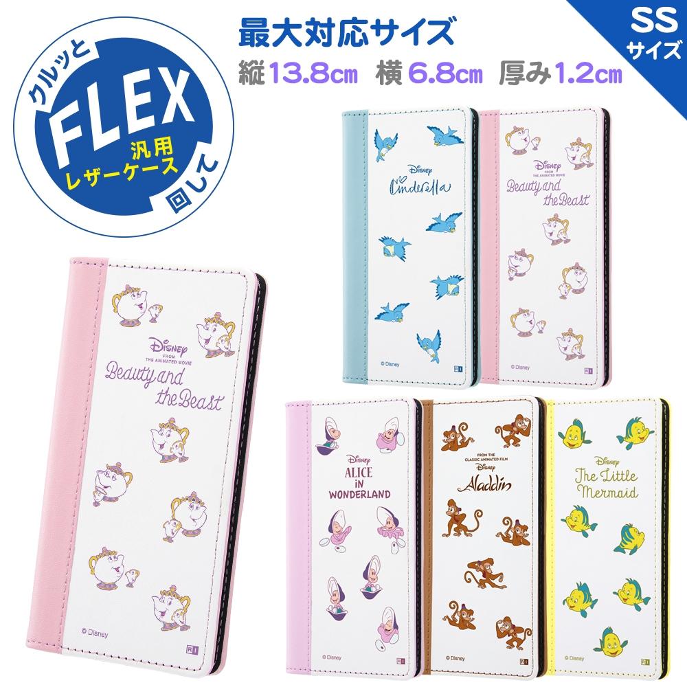 汎用『ディズニーキャラクター』/手帳型ケース FLEX バイカラー01 SS/『美女と野獣/絵本』_01【受注生産】