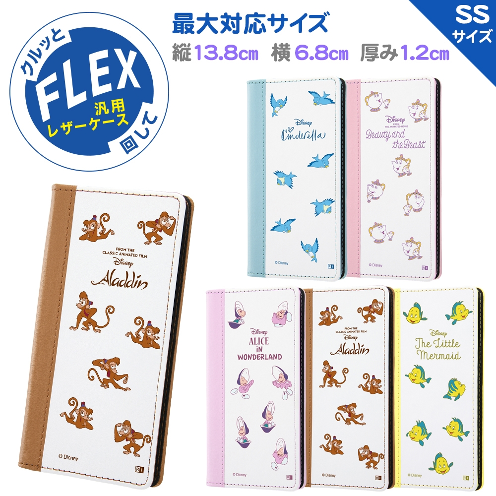 汎用『ディズニーキャラクター』/手帳型ケース FLEX バイカラー01 SS/『アラジン/絵本』_01【受注生産】