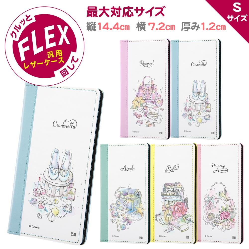 汎用『ディズニーキャラクター OTONA』/手帳型ケース FLEX バイカラー01 S/『シンデレラ/OTONA Princess』【受注生産】