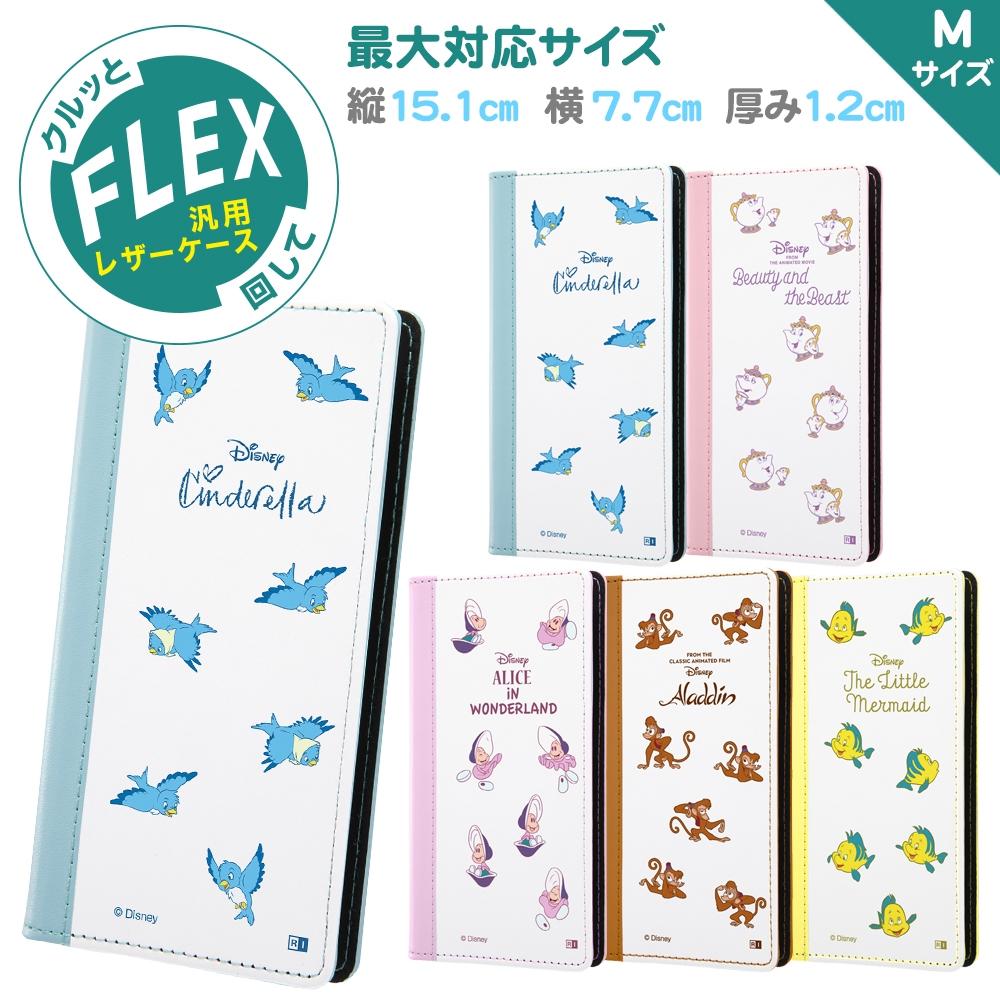 汎用『ディズニーキャラクター』/手帳型ケース FLEX バイカラー01 M/『シンデレラ/絵本』_01【受注生産】