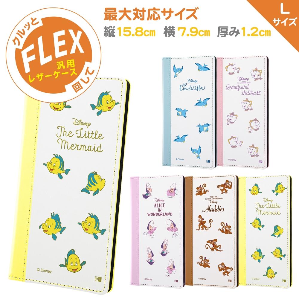 汎用『ディズニーキャラクター』/手帳型ケース FLEX バイカラー01 L/『リトル・マーメイド/絵本』_01【受注生産】