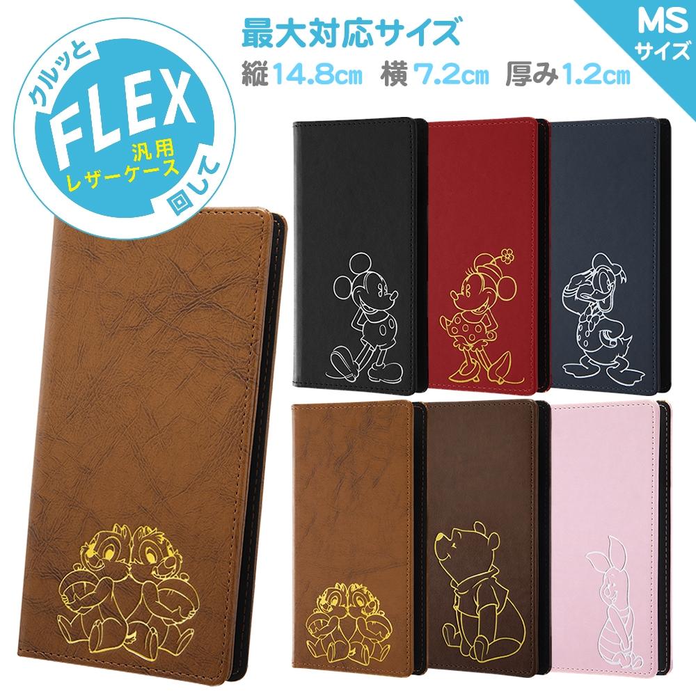 『ディズニーキャラクター』/汎用手帳型ケース FLEX MSサイズ ホットスタンプ/『チップ&デール』