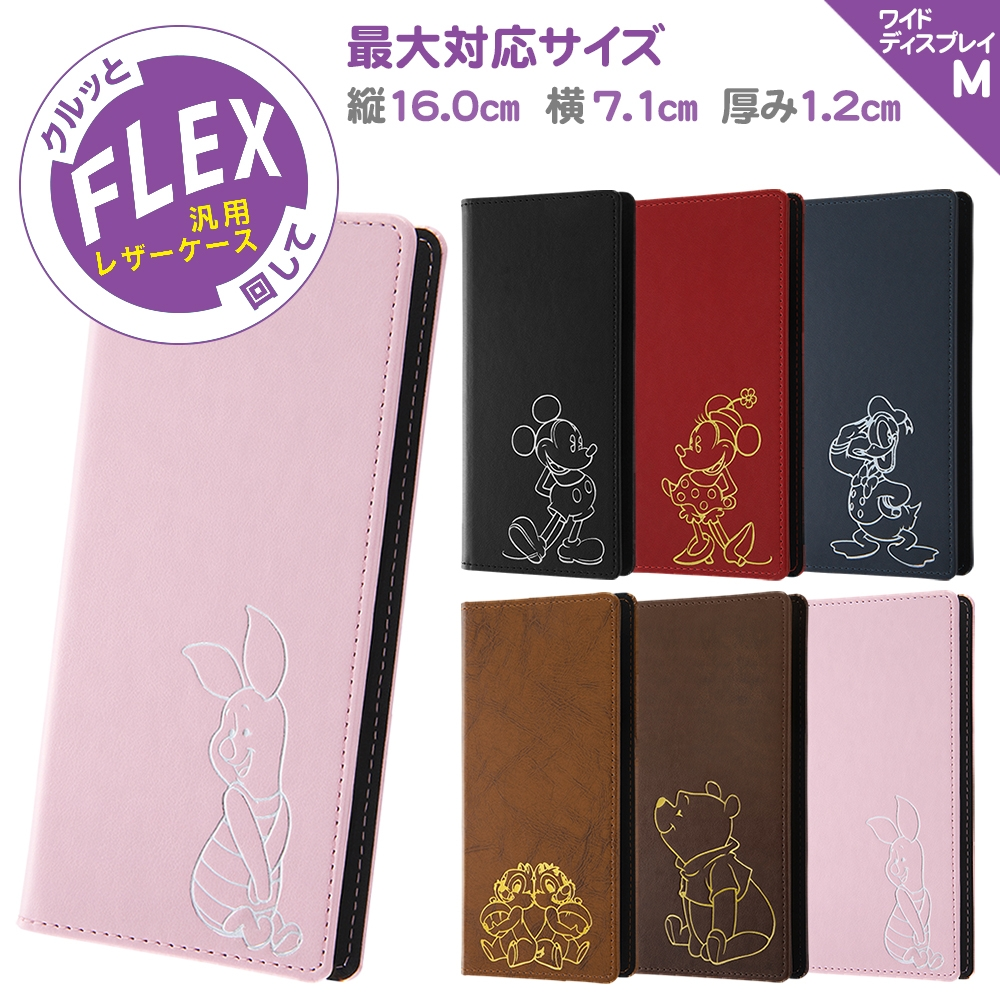 『ディズニーキャラクター』/汎用手帳型ケース FLEX ワイドディスプレイMサイズサイズ ホットスタンプ/『ピグレット』