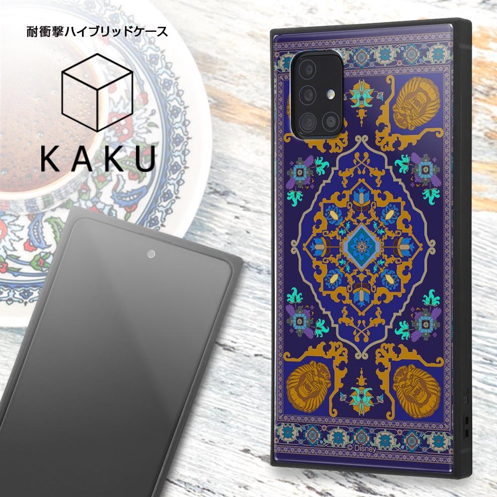Galaxy A51 5G /『アラジン』/耐衝撃ハイブリッドケース KAKU/『アラジン/魔法の絨毯』【受注生産】