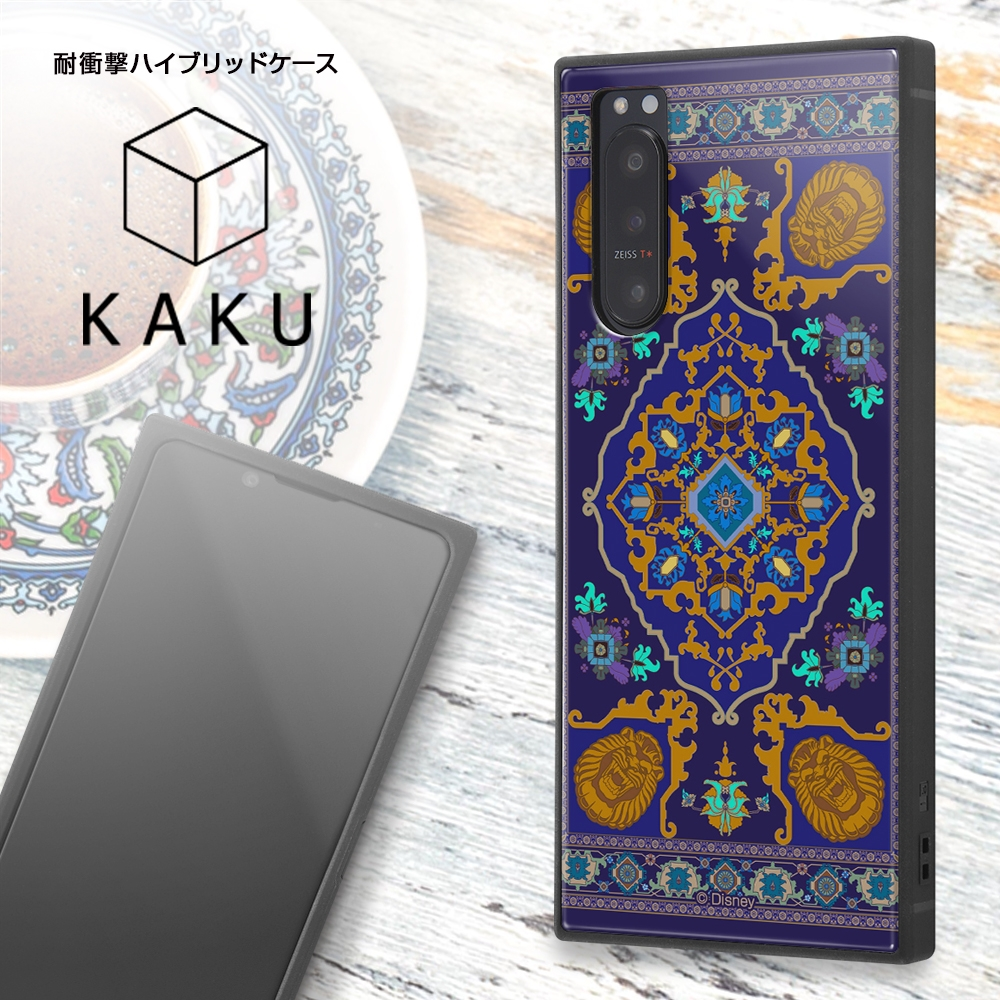 Xperia 5 II /『アラジン』/耐衝撃ハイブリッドケース KAKU/『アラジン/魔法の絨毯』【受注生産】