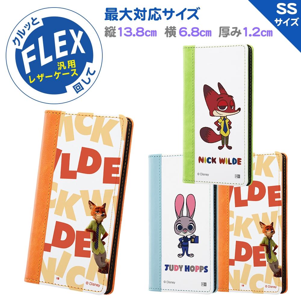 汎用 /『ディズニーキャラクター』/手帳型ケース FLEX バイカラー SS/『ニック/I AM』【受注生産】