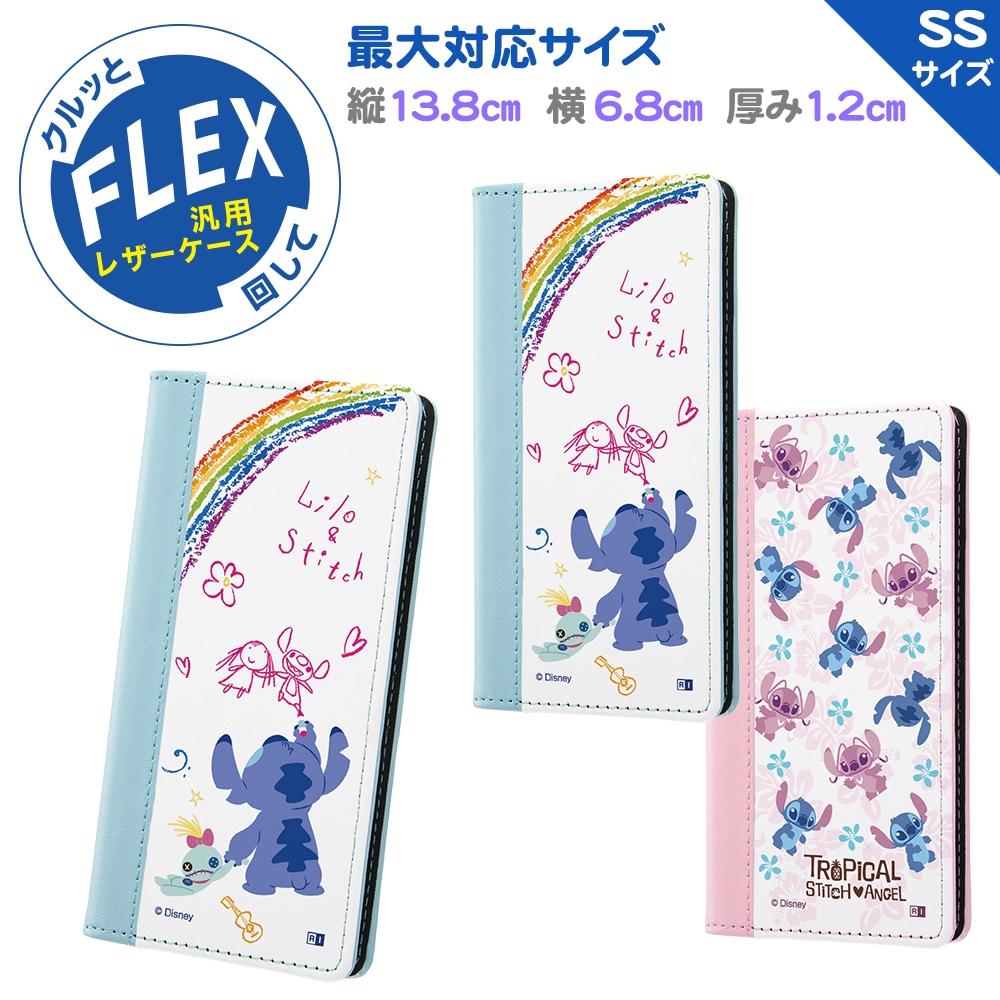 汎用 /『ディズニーキャラクター』/手帳型ケース FLEX バイカラー SS/『リロ&スティッチ/落書き』【受注生産】