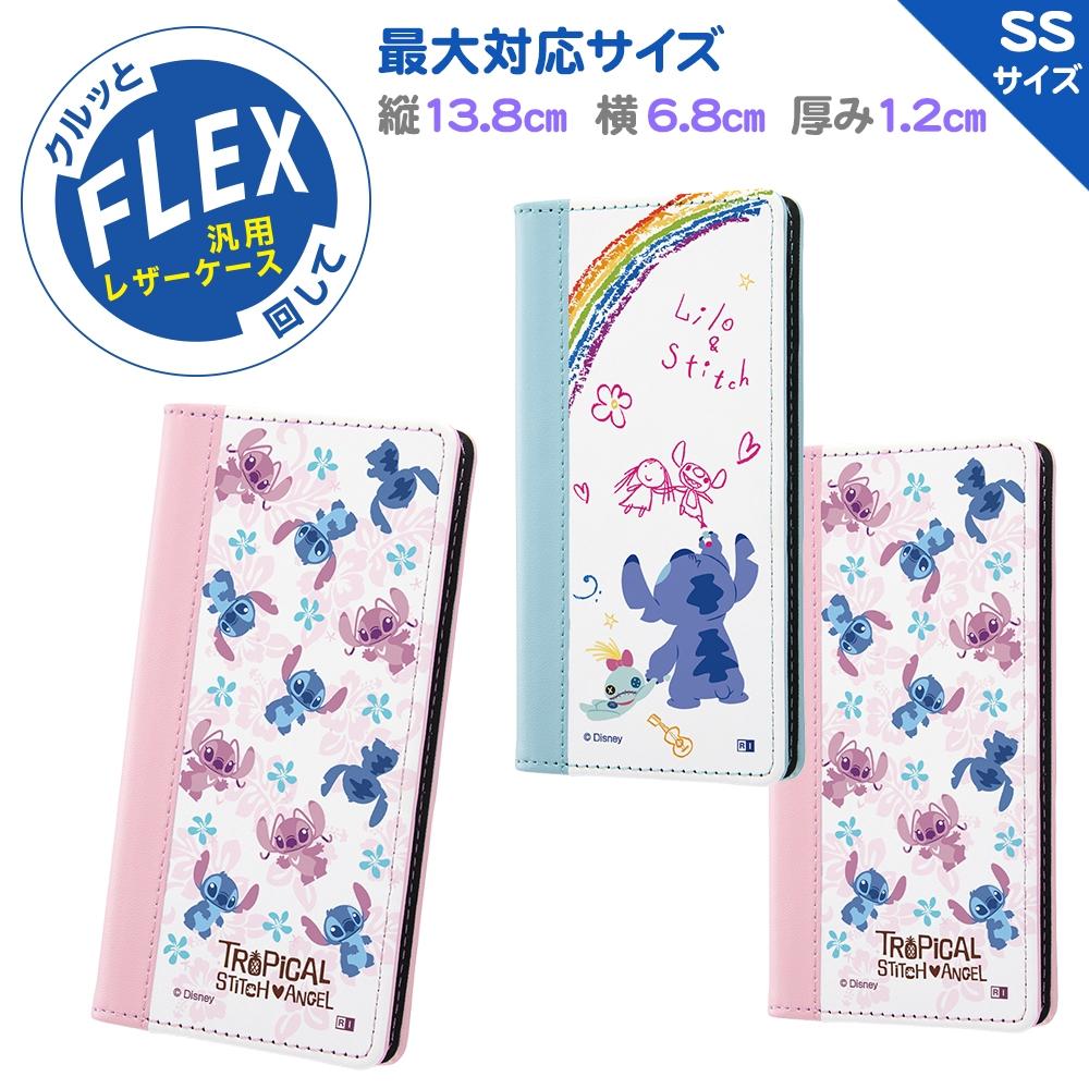 汎用 /『ディズニーキャラクター』/手帳型ケース FLEX バイカラー SS/『リロ&スティッチ/Tropical』【受注生産】