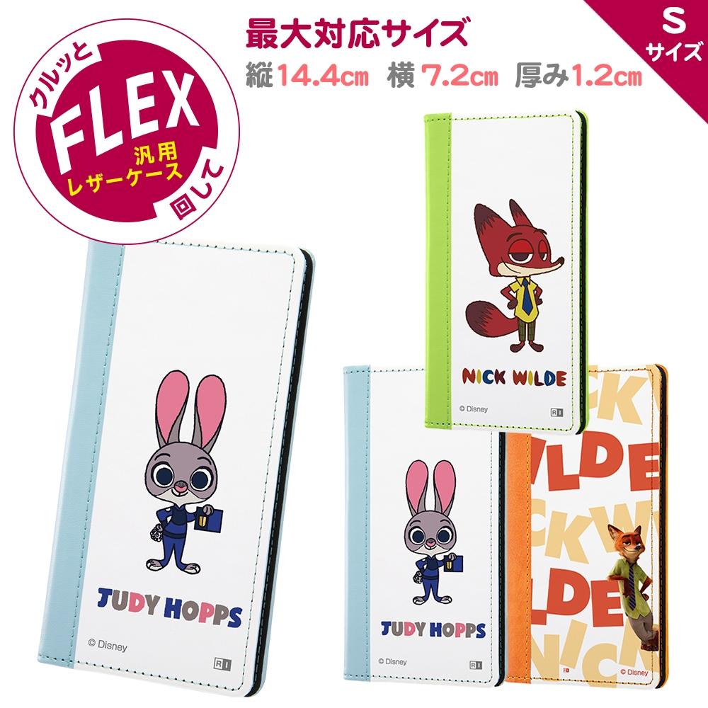 汎用 /『ディズニーキャラクター』/手帳型ケース FLEX バイカラー S/『ジュディ』【受注生産】