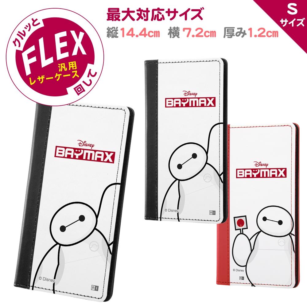 汎用 /『ディズニーキャラクター』/手帳型ケース FLEX バイカラー S/『ベイマックス』_01【受注生産】