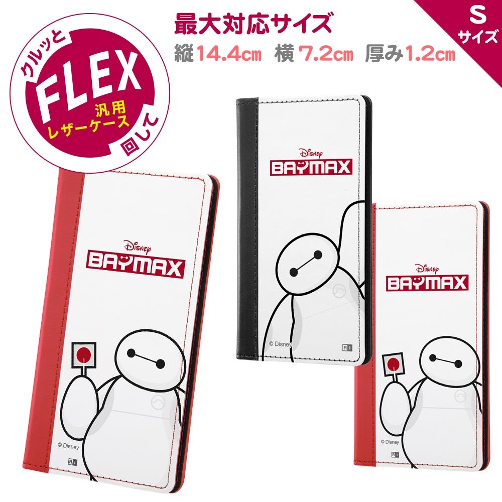 汎用 /『ディズニーキャラクター』/手帳型ケース FLEX バイカラー S/『ベイマックス』_02【受注生産】