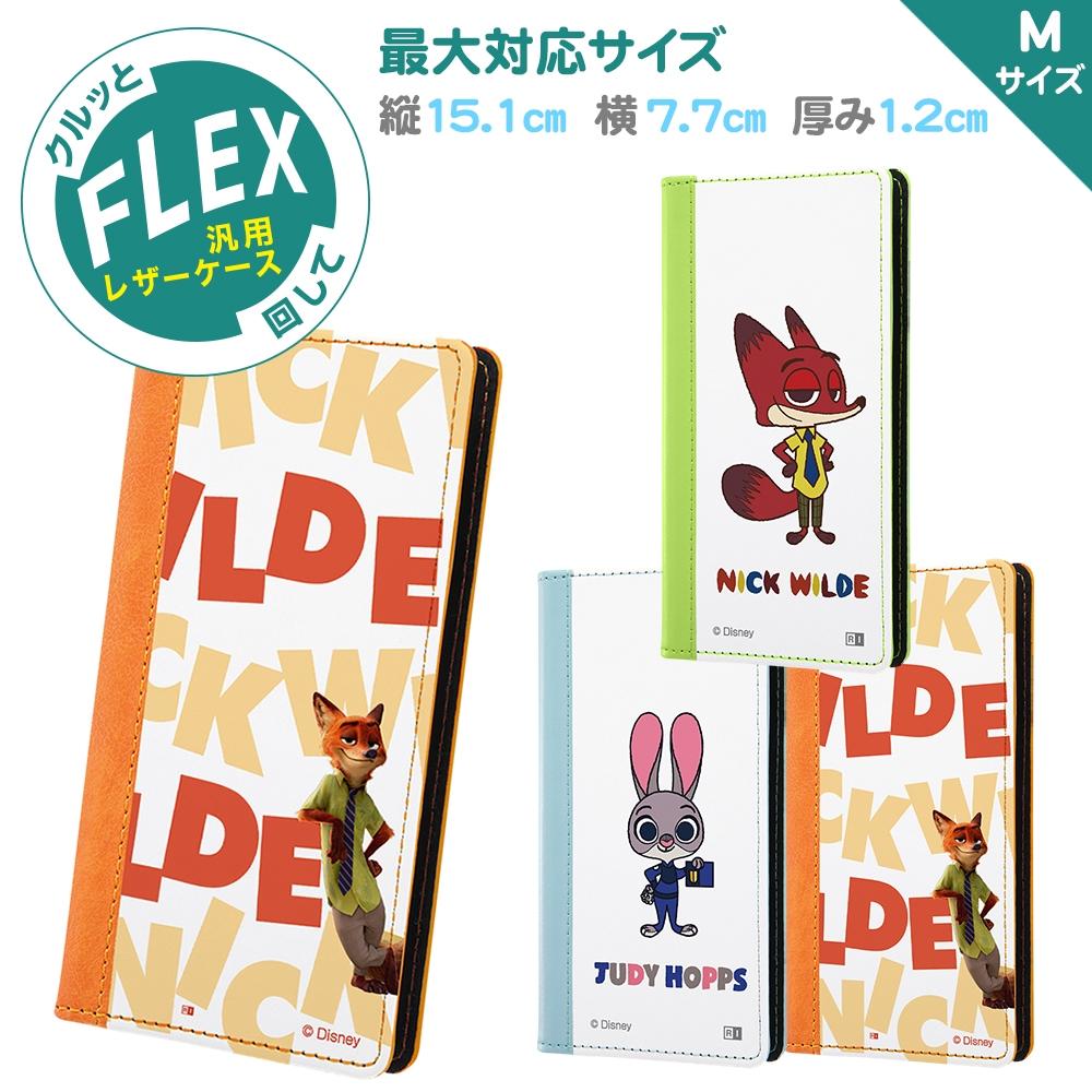 汎用 /『ディズニーキャラクター』/手帳型ケース FLEX バイカラー M/『ニック/I AM』【受注生産】