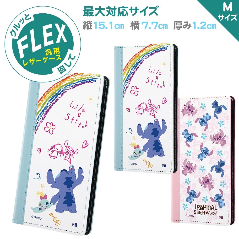 汎用 /『ディズニーキャラクター』/手帳型ケース FLEX バイカラー M/『リロ&スティッチ/落書き』【受注生産】