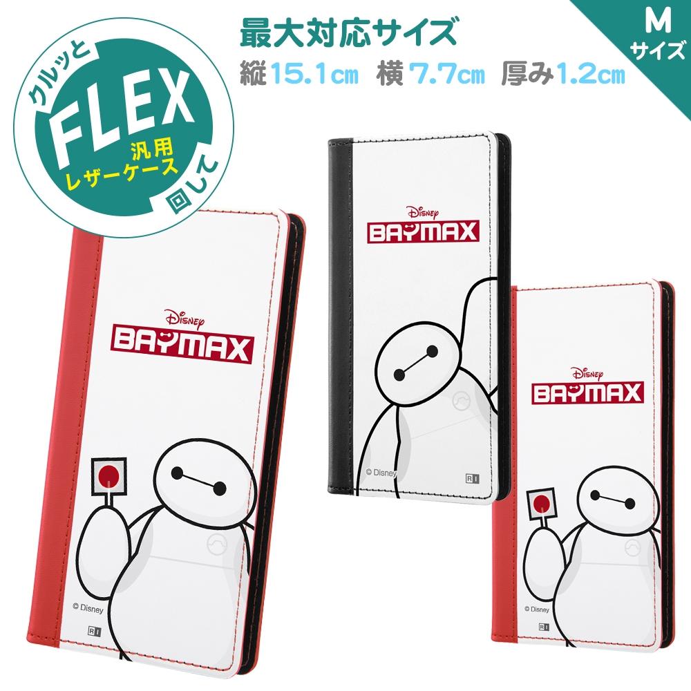 汎用 /『ディズニーキャラクター』/手帳型ケース FLEX バイカラー M/『ベイマックス』_02【受注生産】