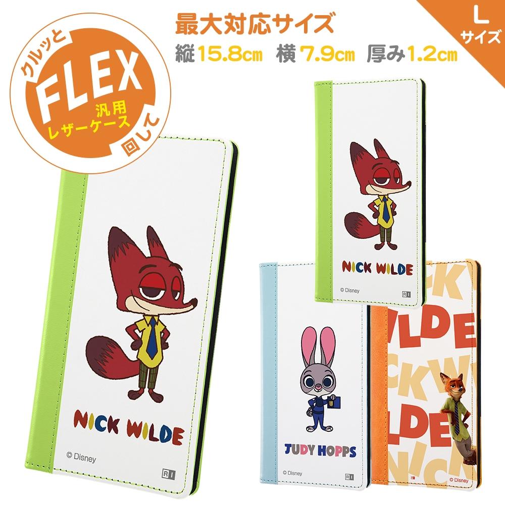 汎用 /『ディズニーキャラクター』/手帳型ケース FLEX バイカラー L/『ニック』_01【受注生産】