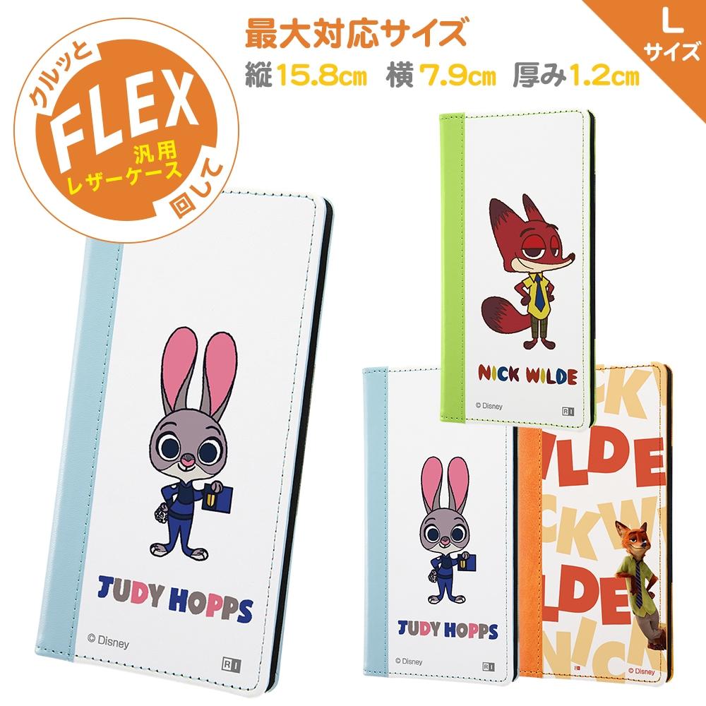 汎用 /『ディズニーキャラクター』/手帳型ケース FLEX バイカラー L/『ジュディ』【受注生産】