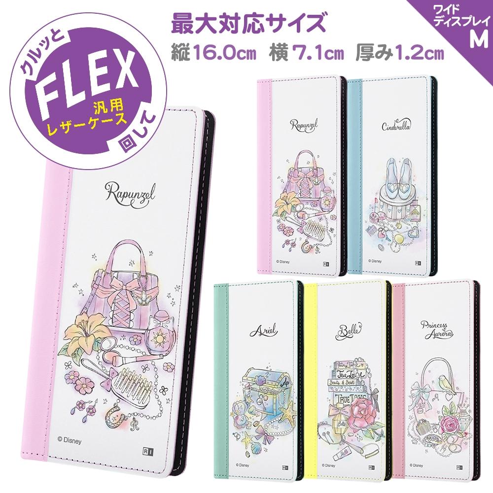 汎用 /『ディズニーキャラクター OTONA』/手帳型ケース FLEX バイカラー ワイドディスプレイM/『ラプンツェル/OTONA Princess』【受注生産】